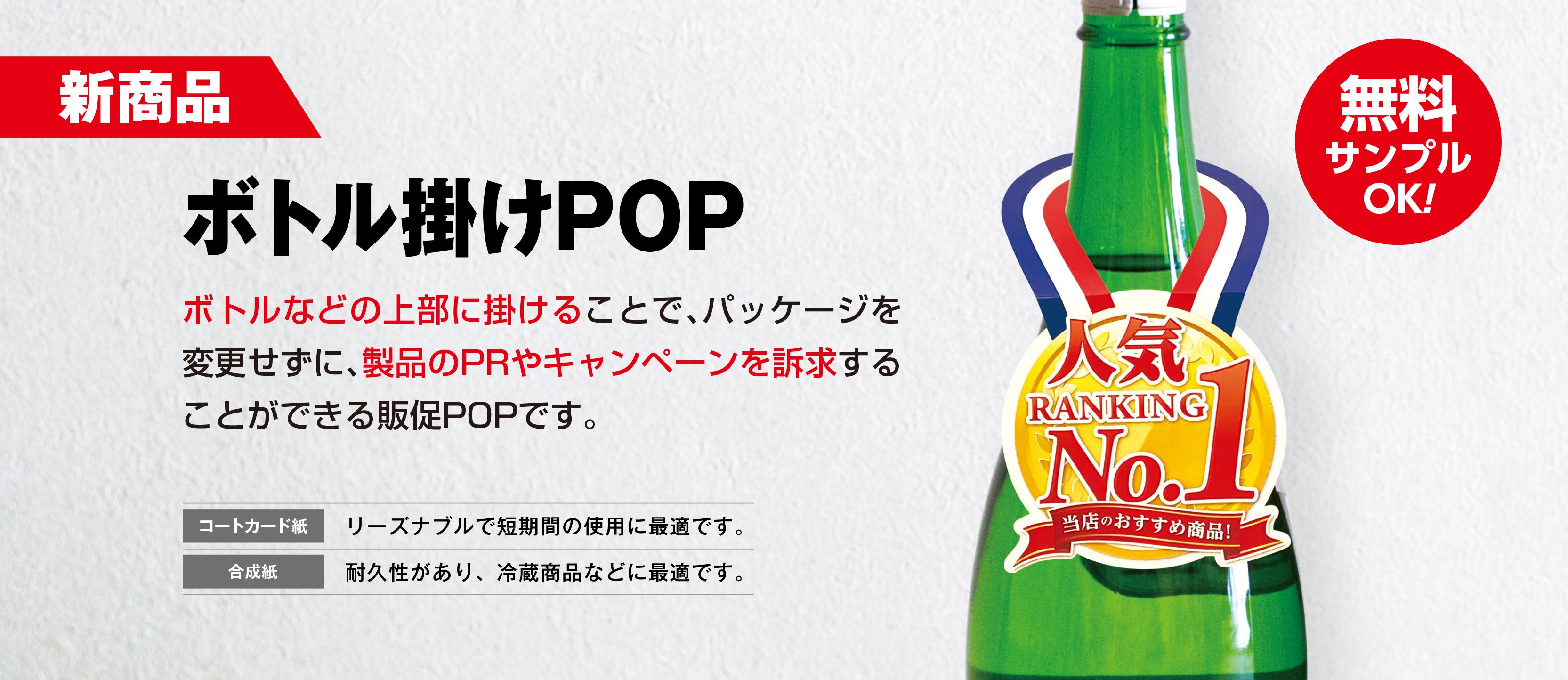 ボトル掛けPOP