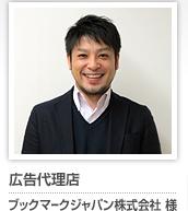 ブックマークジャパン 株式会社様